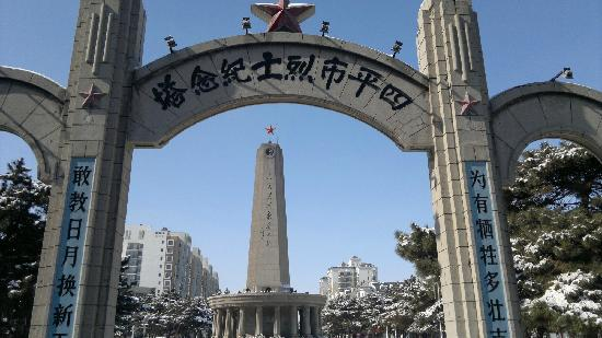 Siping Martyrs Monument