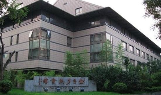 Xizhao Temple Hotel (King Talent Hotel): 大楼