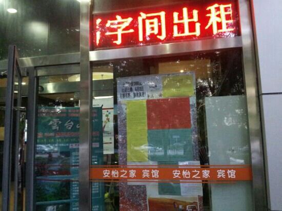 365 Inn (Beijing Heping West Street): 门脸