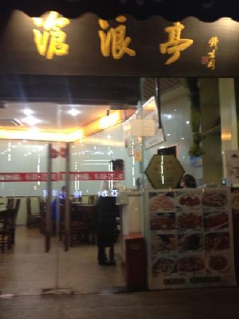 CangLangTing (Tian Yao Qiao Road)