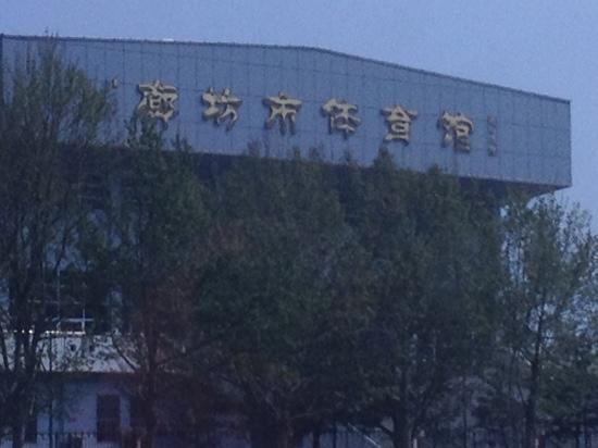 Langfang, China: 廊坊市体育馆