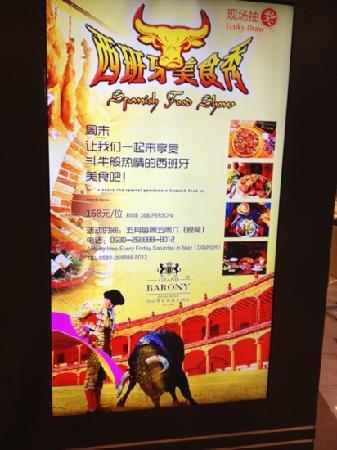 Grand Barony Zhoushan : 餐厅在搞西班牙美食节