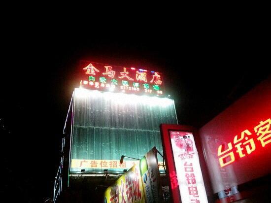 Jinma Hotel: 金马大酒店