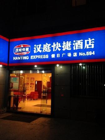 Hanting Express Wuxi New District Jiari Plaza