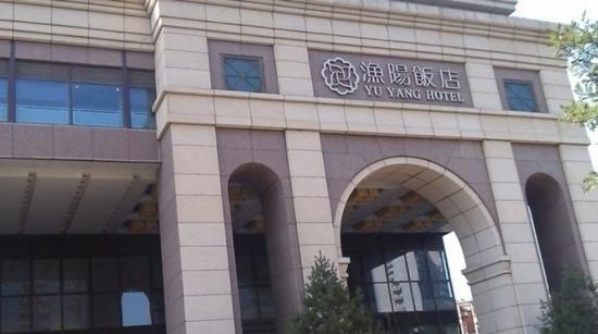 Yuyang Hotel: 门脸