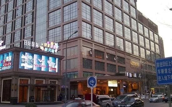 Ritan International Hotel: 外景