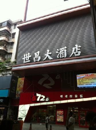 Super 8 Hotel Guangzhou Panyu Qiao Yi Fa Walking Street: 世昌大酒店