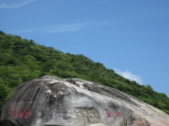 Sanya Daxiaodongtian Area: 大小洞天景区