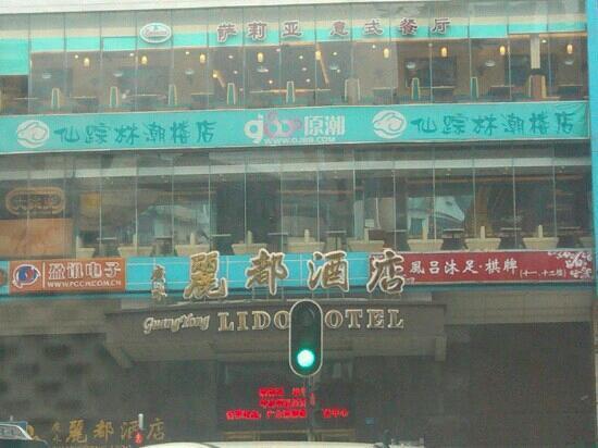 Guangyong Lido Hotel: 门面