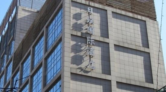 Ritan International Hotel: 大楼