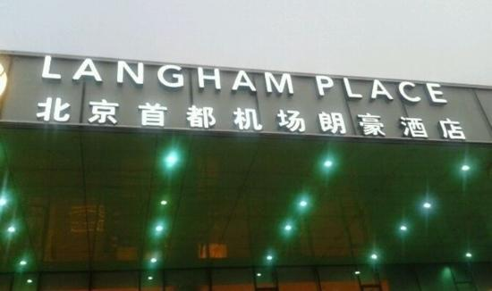 Langham Place, Beijing Capital Airport: 牌子