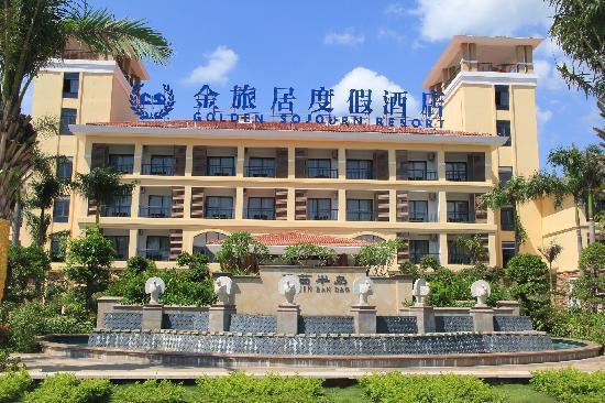 Days Hotel Hainan Xinglong Jinlvju