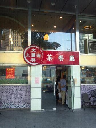 WenXing ShaoLa Restaurant