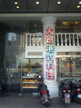 DaBan GangShi Indian Restaurant