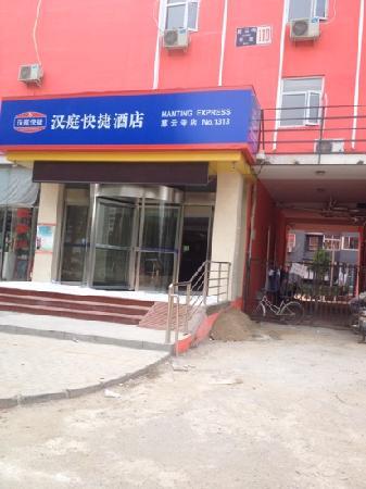 Hanting Express Hotel Beijing Qianmen Main Street: 不错