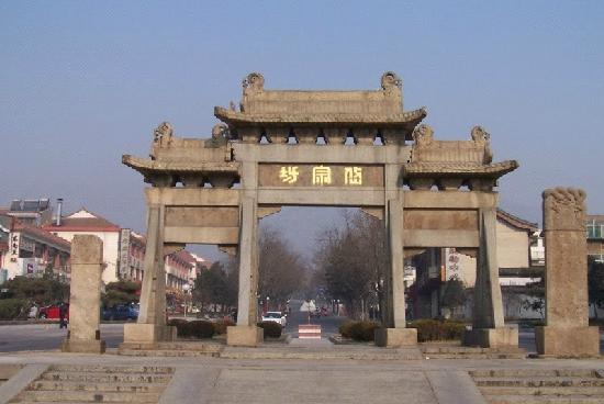 Daizongfang Arch: 2