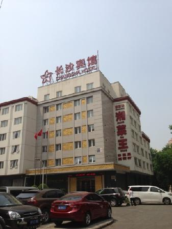 Changsha Hotel: 长沙宾馆