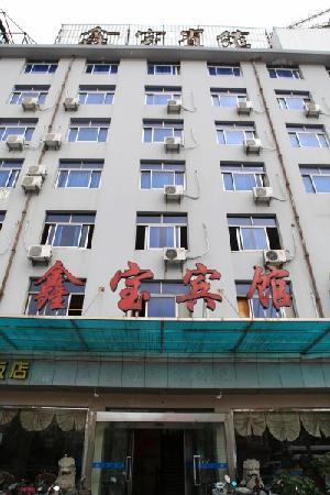 Xinbao Hotel : 照片描述