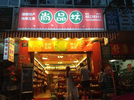 Shangpinfang Xian'guo