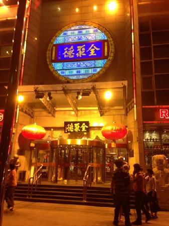 Quanjude Roast Duck Restaurant (Qinghuayuan)