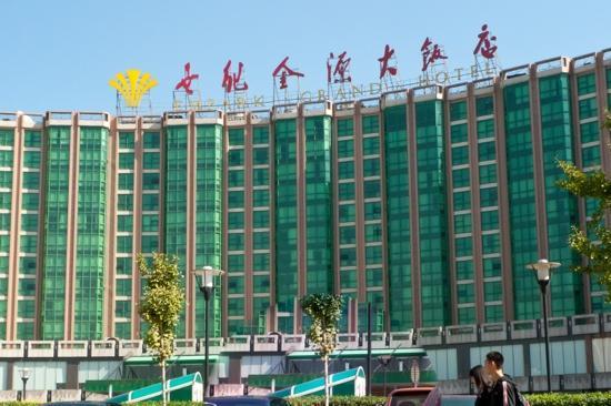 北京世纪金源大饭店 Picture Of Empark Grand Hotel Beijing Tripadvisor