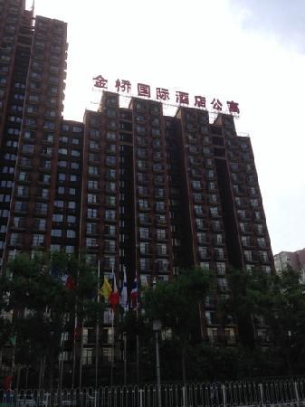 Jinqiao International Apartment Hotel : 金桥国际