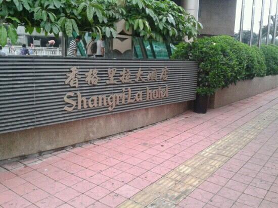 Shangri-la Hotel Shenzhen: 香格里拉