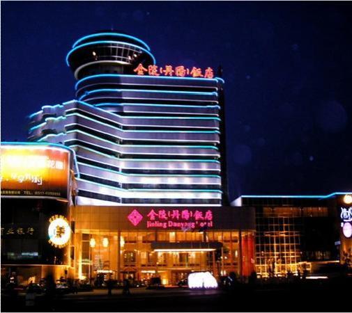 Danyang Jinling Hotel : 金陵(丹阳)饭店夜景