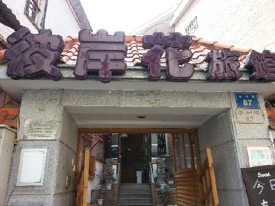 Bi'anhua Family Hostel: 店招