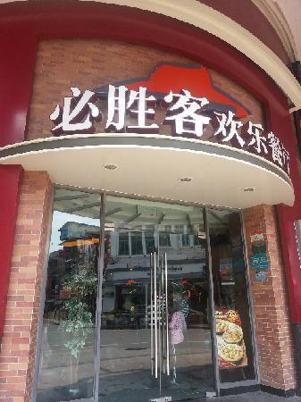 Pizza Hut (MingFa)