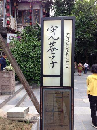 ‪Kuanzhai Ancient Street of Qing Dynasty‬