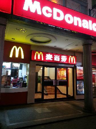 McDonald's (ShiGu Road)
