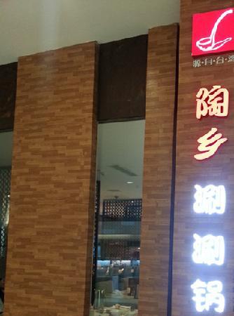 陶乡涮涮锅(前埔店)