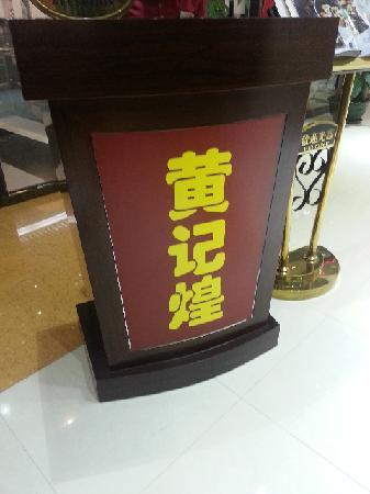 HuangJiHuang