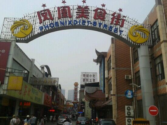 Wuhu, China: 美食街