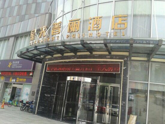 Xing'guang Puli Hotel