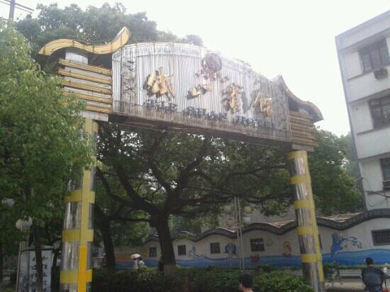 Wuhu Tieshan Hotel: 铁山
