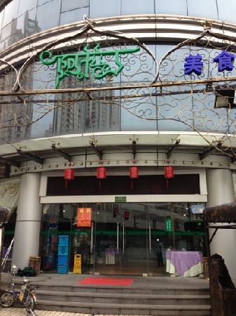 ALaDing QingZhen Restaurant
