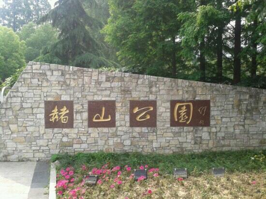 Zheshan Park