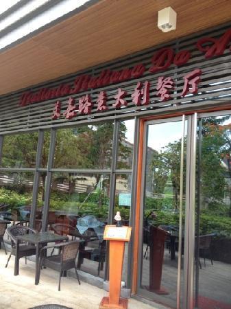 AiJia Road Italian Restaurant (MinTian Road)