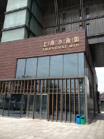 ShangHai Shanghai Min (Raffles)