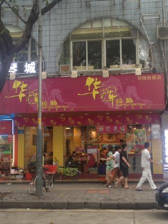 Hua Hui La Chang (LongKou Dong)