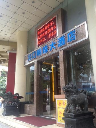 Ying Shang Hotel Guangzhou Gangding Longkou West: 龙口明珠