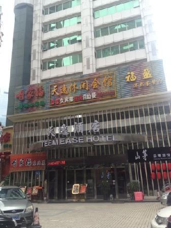 Teem Ease Hotel : 天逸