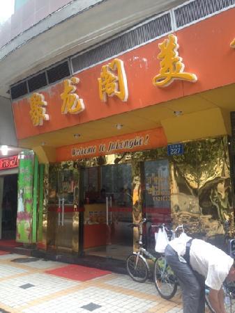 Ju Long Ge Mei Shi