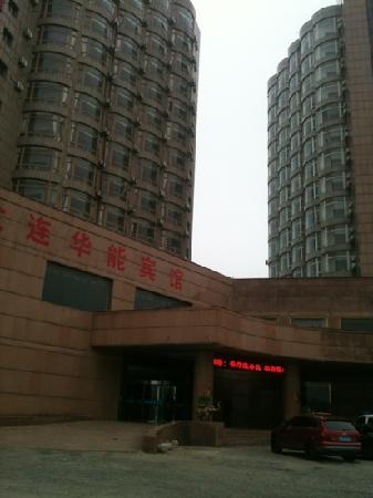 Huaneng & Cyts Holiday Hotel: 华能宾馆