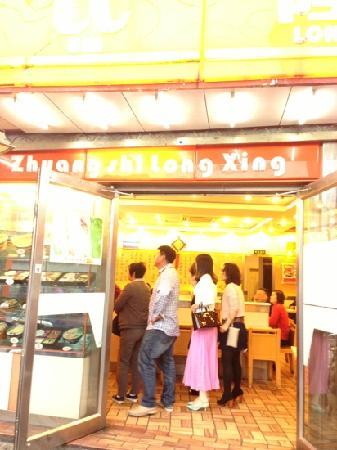 Zhuang Shi LongXing Xiao LongXia MianGuan (FengYang Road)