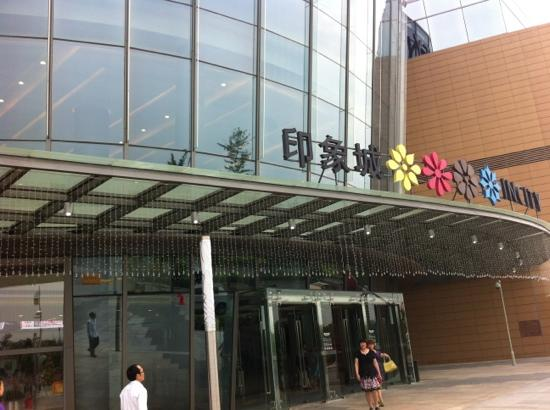 Impression City Shopping Center (gudun road)