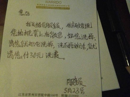 Warrdo Hotel: 字条放大后的能看清内容,并且据我所知,还有其它房间也收到过类似的字条,只是东西不一样而已
