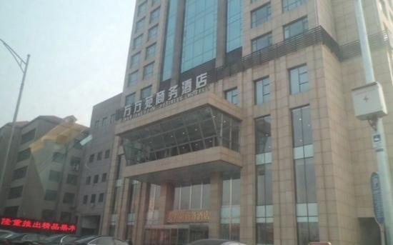 Wanfangyuan Business Hotel: 大楼